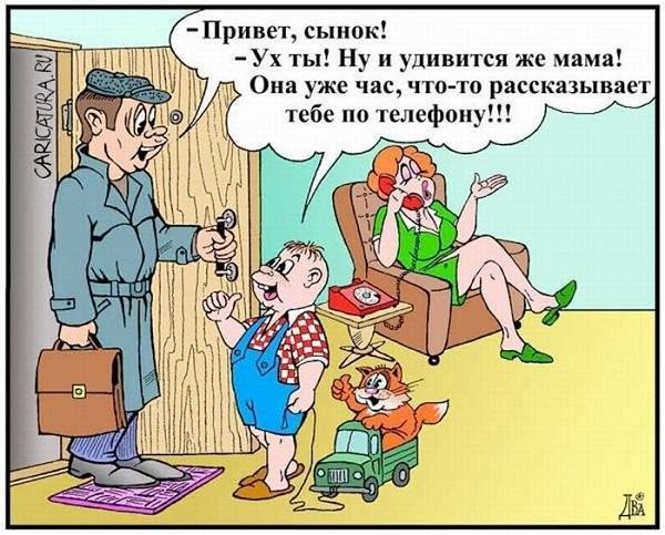 анекдоты про жизнь и маму