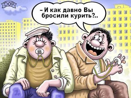 анекдот картинка про курение