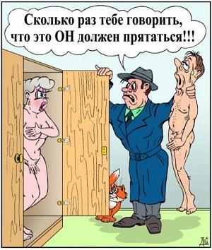 анекдот картинка про любовника