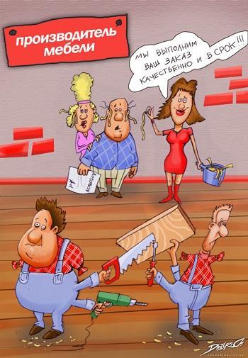 анекдот картинка про мебель