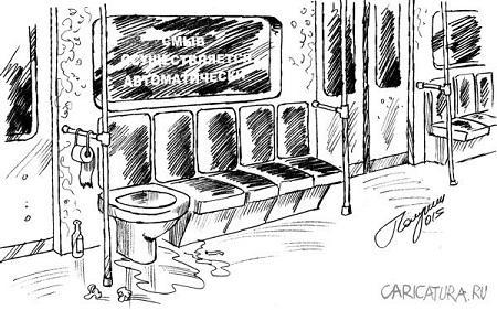 анекдот картинка про метро и электричку