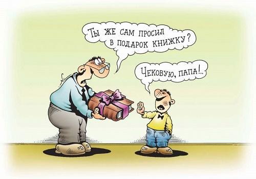 анекдот картинка про подарки