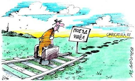 анекдот картинка про поезд