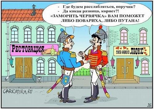 Анекдоты – картинки про поручика Ржевского