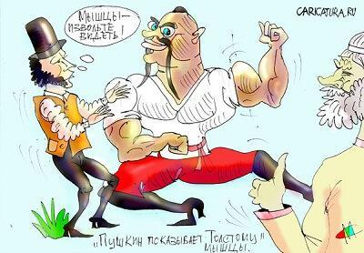 анекдот картинка про пушкина и толстого