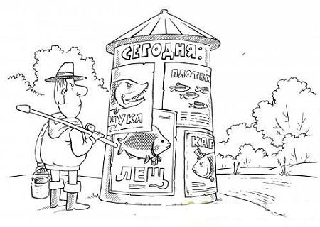 анекдот картинка про рыбаков