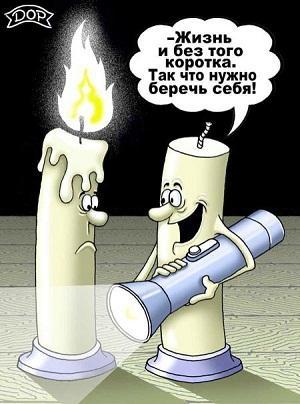 анекдот картинка про слуг и свечи