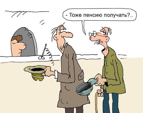 Read more about the article Анекдоты — картинки про стариков и пенсионеров