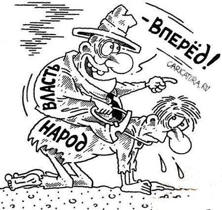 анекдот картинка про власть и государство