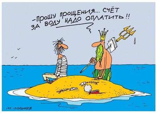анекдот картинка про воду