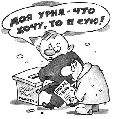 анекдот картинка про выборы