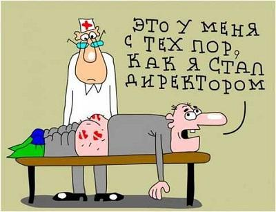 анекдот картинка про жопу
