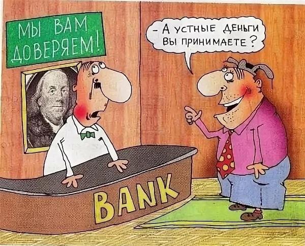 Анекдоты про деньги и счет
