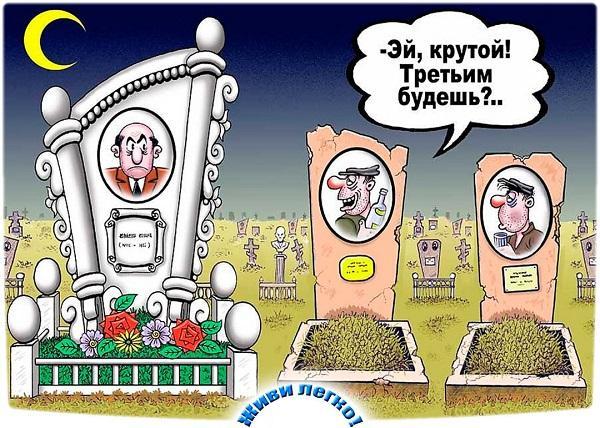 анекдоты про кладбище и могилы