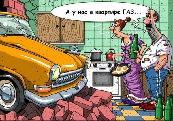 Анекдоты про машину и квартиру