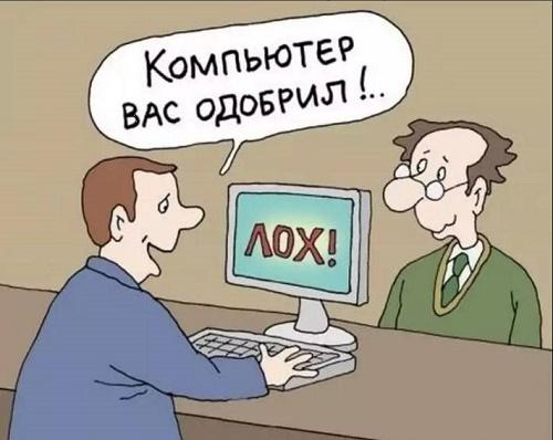 Read more about the article Анекдоты — картинки про банк и банкиров