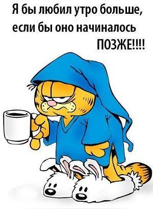 анекдот картинка про утро