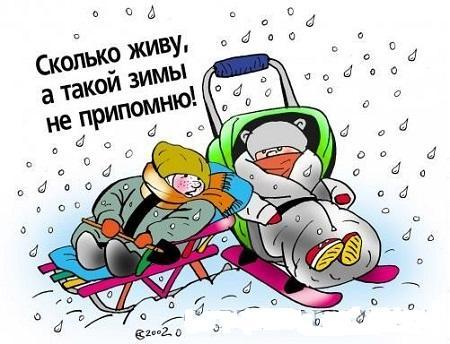 анекдот картинка про зиму