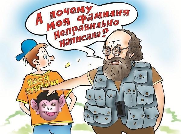 Анекдоты про Анатолия Вассермана