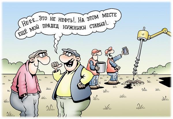 Read more about the article Анекдоты про цены на нефть