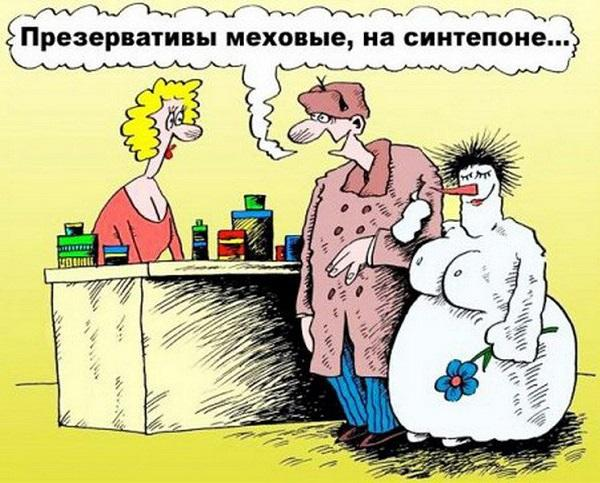 анекдоты про мужика и презервативы