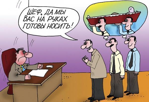 Анекдоты про работу и сотрудников