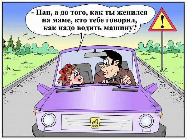 анекдоты про ребенка и машину