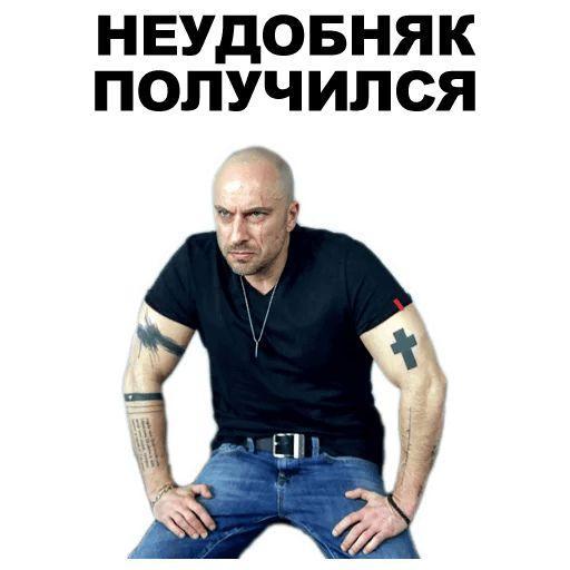 Физрук - мемы