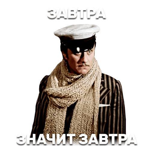 12 стульев - мемы