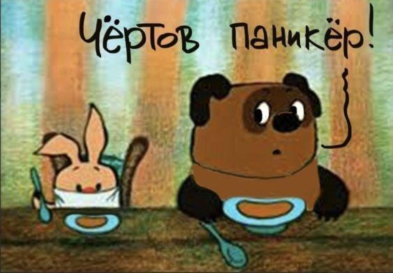 Мемы с Винни Пухом