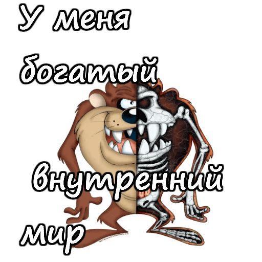 Тасманский дьявол - мемы