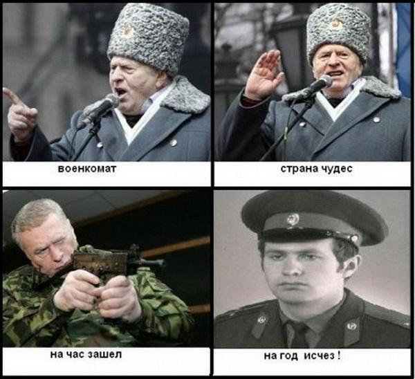 Жириновский мемы