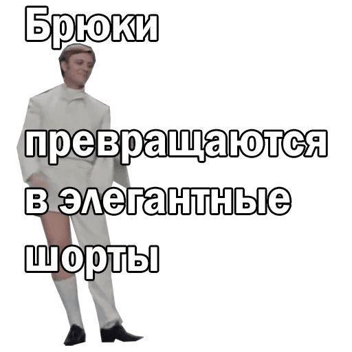 бриллиантовая рука мемы