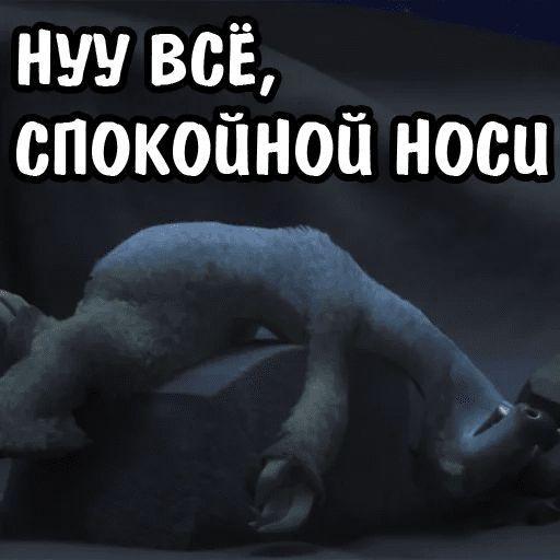 Ленивец Сид - мемы
