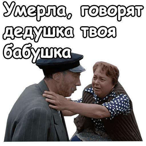Любовь и голуби - мемы