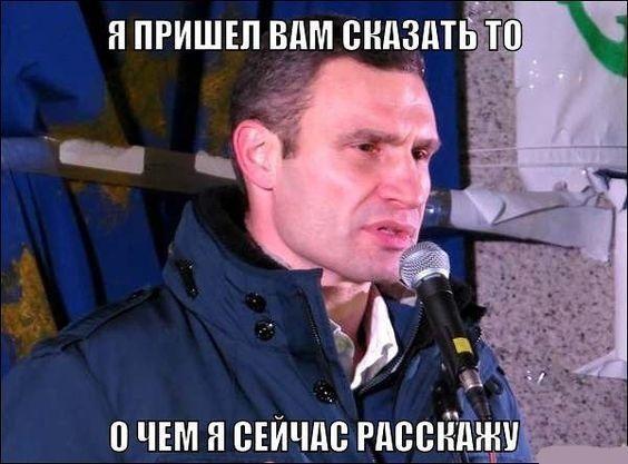 Мемы про Кличко