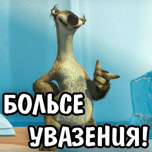 Ленивец Сид – мемы