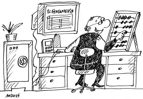Анекдоты - картинки про бухгалтеров