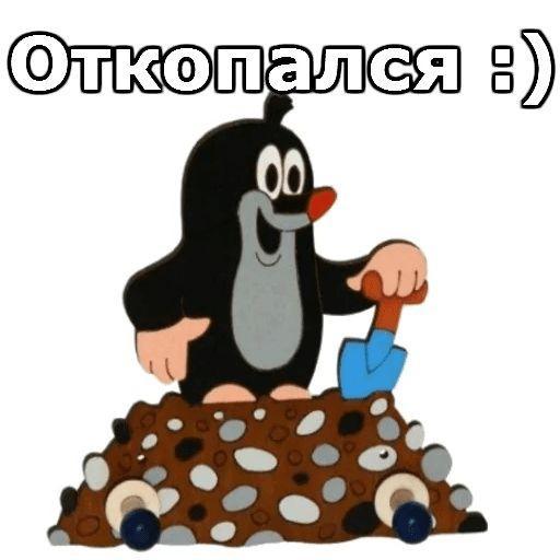 Крот - мемы