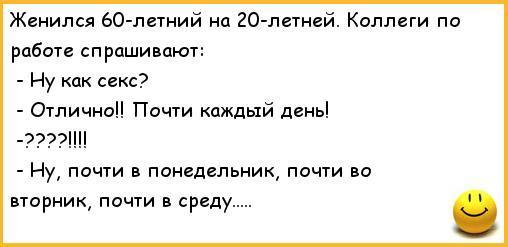 Анекдоты про 60