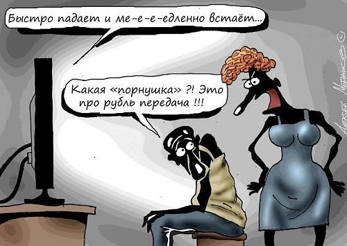 Анекдоты - картинки про рубль и копейку