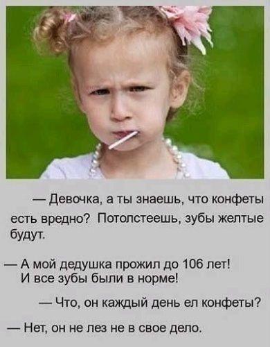 Анекдоты про детей на картинках
