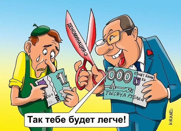 анекдоты про деноминацию рубля