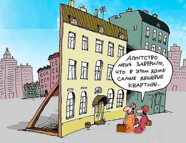 анекдоты про дома и улицы