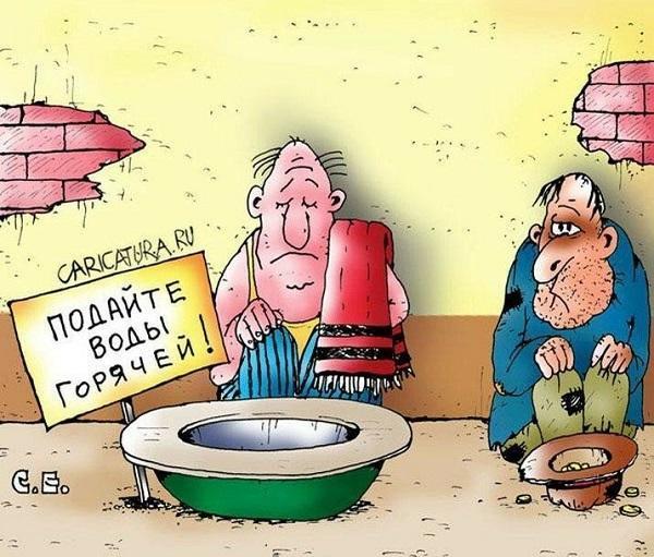 Read more about the article Анекдоты про отключение горячей воды