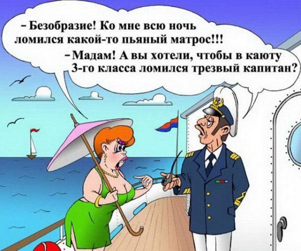 анекдоты про товарища капитана