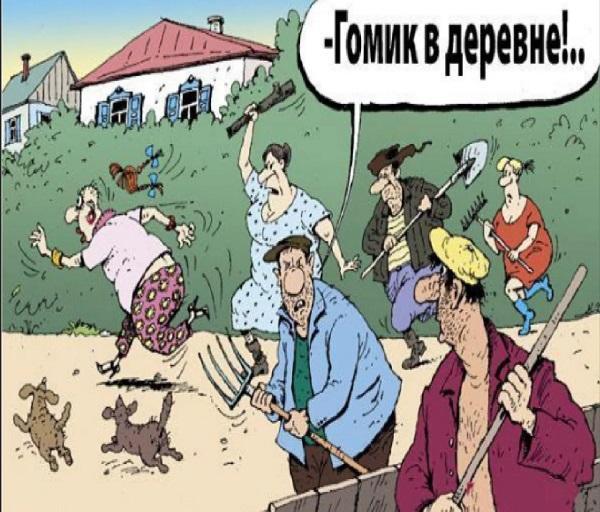 Смешные деревенские анекдоты