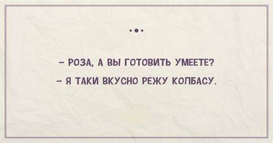 одесские анекдоты их двух фраз