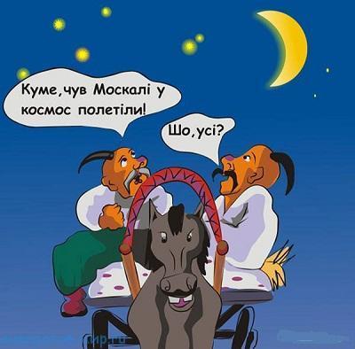 Анекдоты - картинки про украинцев