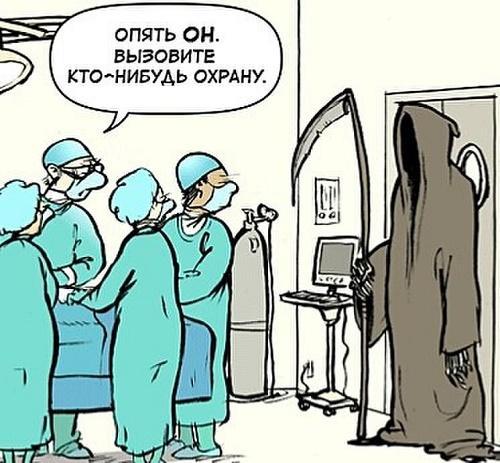 Анекдоты – картинки про смерть